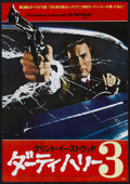 "Movie Posters:Crime, The Enforcer (Warner Brothers, 1977). Japanese B2 (20.25"" X 28.5"").Crime...."