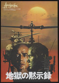 "Movie Posters:War, Apocalypse Now (United Artists, 1979). Japanese B2 (20.25"" X28.75""). War...."