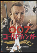 "Movie Posters:James Bond, Goldfinger (United Artists, 1964). Japanese B2 (20"" X 28.25""). James Bond...."