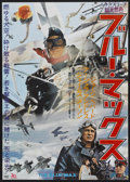 "Movie Posters:War, The Blue Max (20th Century Fox, 1966). Japanese B2 (20.25"" X28.5""). War...."