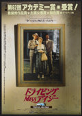 "Movie Posters:Academy Award Winner, Driving Miss Daisy (Towa, 1989). Japanese B2 (20.25"" X 28.5"").Academy Award Winner...."