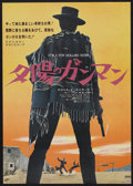 "Movie Posters:Western, For a Few Dollars More (United Artists, 1967). Japanese B2 (20.25"" X 28.5""). Western...."
