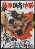 "Movie Posters:Documentary, Africa Ama (Unknown, 1972). Japanese B2 (20.25"" X 28.5""). Documentary...."