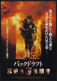 "Backdraft (Universal, 1991). Japanese B2 (20.25"" X 28.5""). Action"