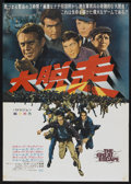 "Movie Posters:War, The Great Escape (United Artists, 1963). Japanese B2 (20.25"" X28.25""). War...."