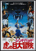 """Movie Posters:Fantasy, Sinbad and the Eye of the Tiger (Columbia, 1977). Japanese B2 (19.75"""" X 28.5""""). Fantasy...."""