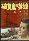 """Movie Posters:War, The Outsider (Universal, 1962). Japanese B2 (20"""" X 28.5""""). War...."""