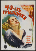"""Movie Posters:Comedy, Forty Naughty Girls (RKO, 1937). Bulgarian One Sheet (27.5"""" X 39). Comedy...."""