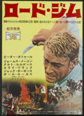 "Movie Posters:Adventure, Lord Jim (Columbia, 1965). Japanese B2 (20"" X 28.5""). Adventure...."
