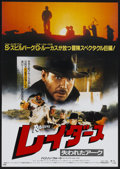 "Movie Posters:Adventure, Raiders of the Lost Ark (Paramount, R-1983). Japanese B2 (20"" X29""). Adventure...."