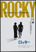 "Movie Posters:Sports, Rocky (United Artists, 1977). Japanese B2 (20"" X 29"") Academy Awards Style. Sports...."