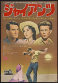 "Movie Posters:Drama, Giant (Warner Brothers, R-1971). Japanese B2 (20"" X 28.5"").Drama...."