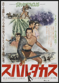 "Movie Posters:Adventure, Spartacus (Universal, R-1974). Japanese B2 (20.25"" X 28.5"").Adventure...."