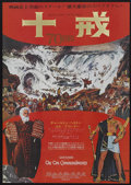 "Movie Posters:Historical Drama, The Ten Commandments (Paramount, R-1972). Japanese B2 (20.25"" X28.5"") Roadshow Style. Historical Drama...."