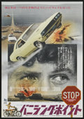 "Movie Posters:Action, Vanishing Point (20th Century Fox, 1971). Japanese B2 (20"" X28.5""). Action...."