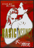 "Movie Posters:Thriller, Basic Instinct (Tri-Star, 1992). Japanese B2 (20.25"" X 28.5""). Thriller...."