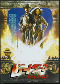 "Movie Posters:Adventure, Raiders of the Lost Ark (Paramount, 1981). Japanese B2 (20.25"" X28.5""). Adventure...."
