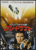 """Movie Posters:Science Fiction, Blade Runner (Warner Brothers, 1982). Japanese B2 (20"""" X 29"""").Science Fiction...."""