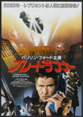 "Movie Posters:Science Fiction, Blade Runner (Warner Brothers, 1982). Japanese Speed (14.5"" X20.25"") DS. Science Fiction...."