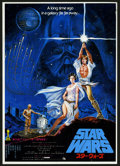 "Movie Posters:Science Fiction, Star Wars (20th Century Fox, 1977). Japanese Speed (7.25"" X 10"")DS. Science Fiction...."