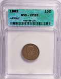 Coins of Hawaii: , 1883 10C Hawaii Ten Cents VF35 ICG. NGC Census: (14/241). PCGSPopulation (22/353). Mintage: 250,000. (#10979)...