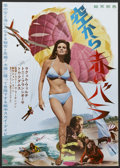 "Movie Posters:Adventure, Fathom (20th Century Fox, 1967). Japanese B2 (20"" X 28.5"").Adventure...."