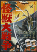 """Movie Posters:Science Fiction, Monster Zero (Toho, 1965). Japanese B2 (20"""" X 28.5"""") Style A.Science Fiction...."""