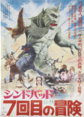Movie/TV Memorabilia:Autographs and Signed Items, Ray Harryhausen Signed Seventh Voyage of Sinbad Poster....