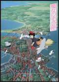 "Movie Posters:Animated, Kiki's Delivery Service (Toei Co. Ltd., 1988). Japanese B2 (20.25""X 28.5""). Animated...."