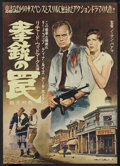 "Movie Posters:Crime, The Trap (Paramount, 1959). Japanese B2 (20"" X 28.5""). Crime...."