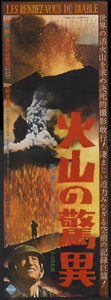 "Movie Posters:Documentary, The Devil's Blast (U.G.C., 1958). Japanese STB (20"" X 58""). Documentary...."