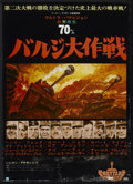 """Movie Posters:War, Battle of the Bulge (Warner Brothers, 1966). Japanese B2 (20"""" X28.5""""). War.. ..."""