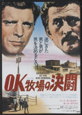 "Movie Posters:Western, Gunfight at the O.K. Corral (Paramount, R-1974). Japanese B2 (20"" X 28.5""). Western.. ..."