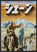 "Movie Posters:Western, Shane (Paramount, R-1975). Japanese B2 (20"" X 28.5""). Western.. ..."