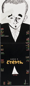 "Movie Posters:Drama, Clickety-Clack (Toho, 1971). Japanese B4 (10"" X 29"").. ..."