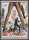 "Movie Posters:James Bond, For Your Eyes Only (United Artists, 1981). Japanese B2 (20.25"" X28.5""). James Bond.. ..."