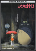 "Movie Posters:Animated, My Neighbor Totoro (Toho, 1988). Japanese B1 (40.5"" X 28.75"").Animated.. ..."