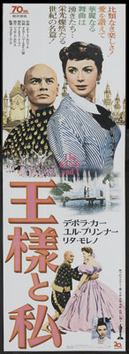 """The King and I (20th Century Fox, R-1960s). Japanese STB (20"""" X 58""""). Musical"""