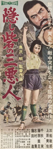 """Movie Posters:Foreign, The Hidden Fortress (Toho, 1958). Japanese Speed (10"""" X 28.5"""").. ..."""