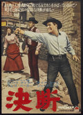 "Movie Posters:Western, The Hangman (Paramount, 1959). Japanese B2 (20"" X 29""). Western.. ..."