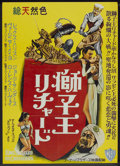 "Movie Posters:Adventure, King Richard and the Crusaders (Warner Brothers, 1954). Japanese B2(20"" X 29""). Adventure.. ..."