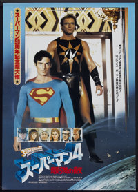 """Superman IV: The Quest for Peace (Cannon, 1987). Japanese B2 (20.25"""" X 28.5""""). Action"""