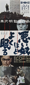 "Movie Posters:Drama, The Bad Sleep Well (Toho, 1960). Japanese STB (20"" X 58"").. ..."