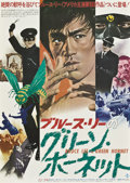 "Movie Posters:Action, The Green Hornet (20th Century Fox, 1975). Japanese B2 (20"" X 29"").. ..."