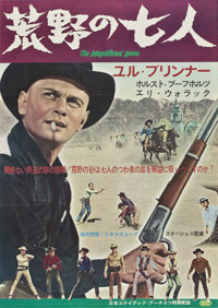 "The Magnificent Seven (United Artists, 1960). Japanese B2 (20"" X 29"")"