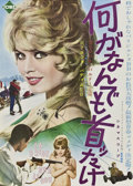 """Movie Posters:Comedy, Please Not Now (Towa, 1961). Japanese B2 (20"""" X 29"""").. ..."""