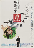"""Movie Posters:Hitchcock, The Birds (Universal, 1963). Japanese B2 (20"""" X 29"""").. ..."""
