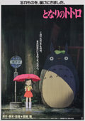 "Movie Posters:Animated, My Neighbor Totoro (Toho, 1988). Japanese B1 (40"" X 29"").. ..."