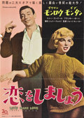 """Movie Posters:Comedy, Let's Make Love (20th Century Fox, 1960). Japanese B2 (20"""" X 29"""")....."""