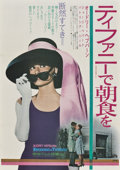 "Movie Posters:Romance, Breakfast At Tiffany's (Paramount, R-1969). Japanese B2 (20"" X29"").. ..."